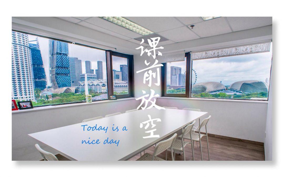 坐落市中心的网红英文学校,带你游历新加坡😍